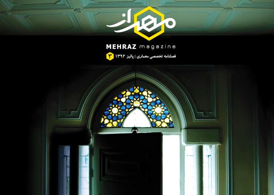 مجله مهراز