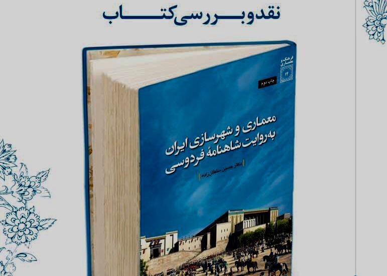 بررسی کتاب معماری و شهرسازی ایران به روایت شاهنامه فردوسی