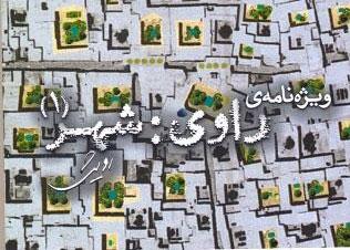ويژه نامه زنده رود :راوي شهر ١