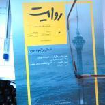 ترانه اي كه زير لب هاي تهران