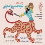 هشتمين همايش نكوداشت روز اصفهان