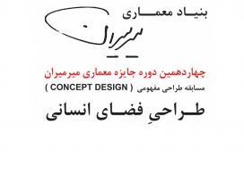 فراخوان مسابقه طراحی مفهومی: طراحی فضای انسانی