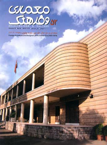 فصلنامه معماری و فرهنگ (معماران و طراحان خارجی دوره پهلوی)