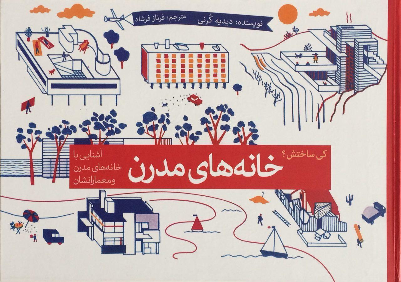 کتاب های معماری برای کودکان