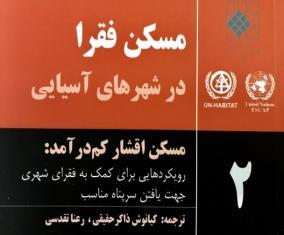 معرفی کتاب های مسکن فقرا در شهرهای آسیایی، 2- مسکن اقشار کم درآمد