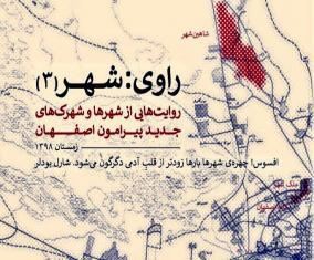 «راوی:شهر۳»روایت هایی از شهرک های پیرامون اصفهان